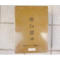 第二次世界大戦 日本軍 化学兵器用 検知器甲用金属箱