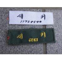 韓国軍ネームテープ各種