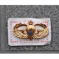 中華民国軍(台湾軍)金属製降下章 新品